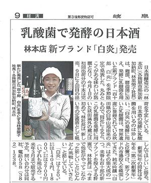 岐阜新聞 百十郎