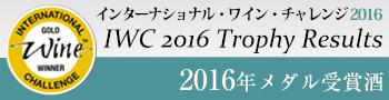 インターナショナル・ワイン・チャレンジ 2016