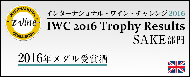 「インターナショナル・ワイン・チャレンジ 2016」受賞酒 通販