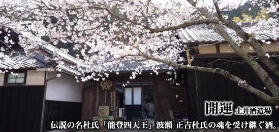 開運 土井酒造場
