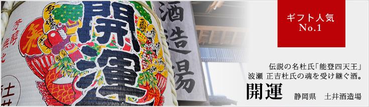 静岡を代表する銘酒「開運」