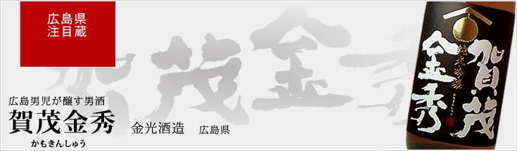 広島の若手蔵「賀茂金秀(かもきんしゅう)」