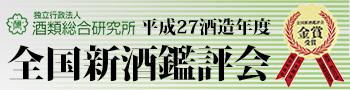 平成27酒造年度 全国新酒鑑評会