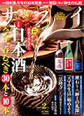 雑誌『サライ』2016年2月号「今年呑むべき日本酒30本」川鶴