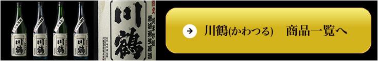 川鶴酒造 川鶴(かわつる) 商品一覧へ