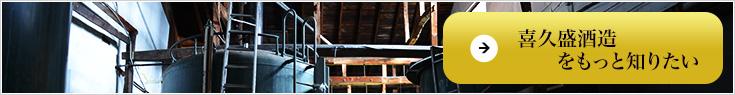 喜久盛酒造 (きくざかりしゅぞう)の詳しいご紹介 タクシードライバー 藤村卓也