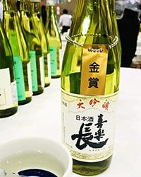 喜楽長 金賞 日本酒