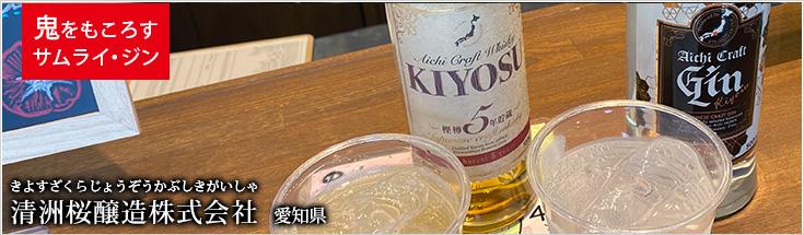 清洲桜醸造株式会社(きよすざくらじょうぞう)