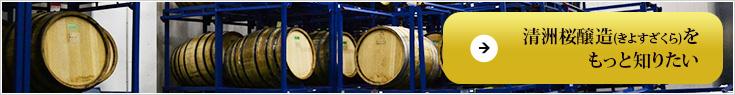 清洲桜醸造株式会社(きよすざくらじょうぞう)の詳しいご紹介