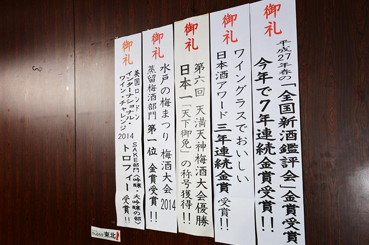 小嶋総本店(こじまそうほんてん) 東光(とうこう) 洌(れつ 列)
