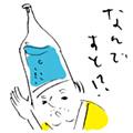 山川光男 日本酒 LINEスタンプ