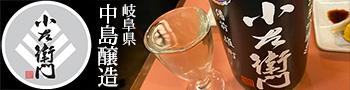 小左衛門(こざえもん) 中島醸造