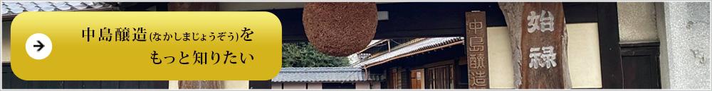 中島醸造(なかしまじょうぞう)の詳しいご紹介