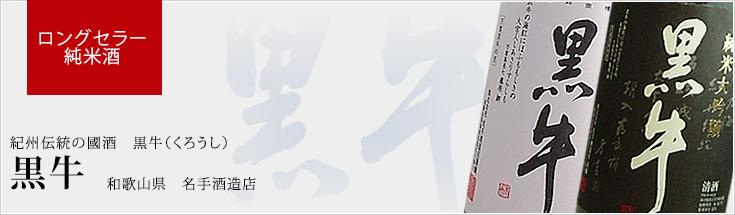 紀州伝承の日本酒 黒牛