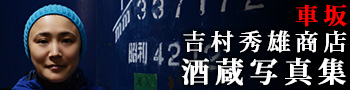車坂 吉村秀雄商店 酒蔵写真集