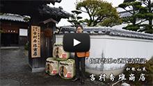 車坂 吉村秀雄商店 和歌山県 酒蔵訪問記