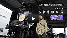車坂 吉村秀雄商店 和歌山県 酒蔵訪問記 観光篇