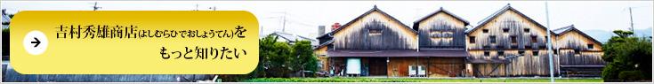 吉村秀雄商店(よしむらひでおしょうてん)の詳しいご紹介