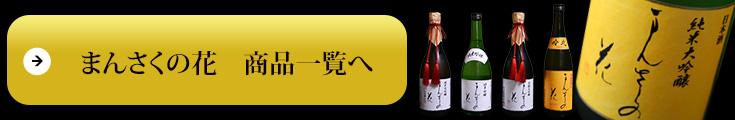 まんさくの花 日の丸醸造 (ひのまるじょうぞう) 商品一覧へ