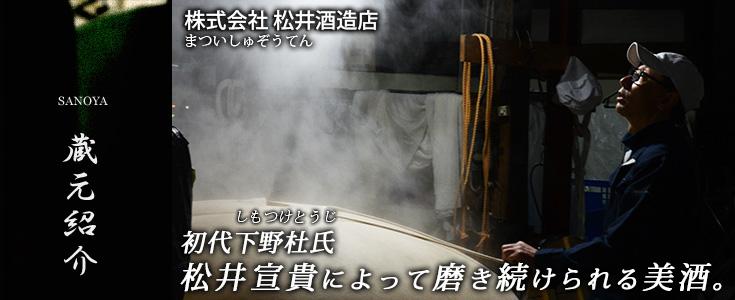 松の寿 松井酒造 (まつのことぶき) 日本酒