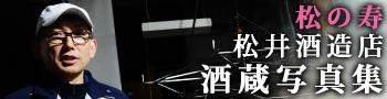 松の寿 松井酒造店 酒蔵写真集