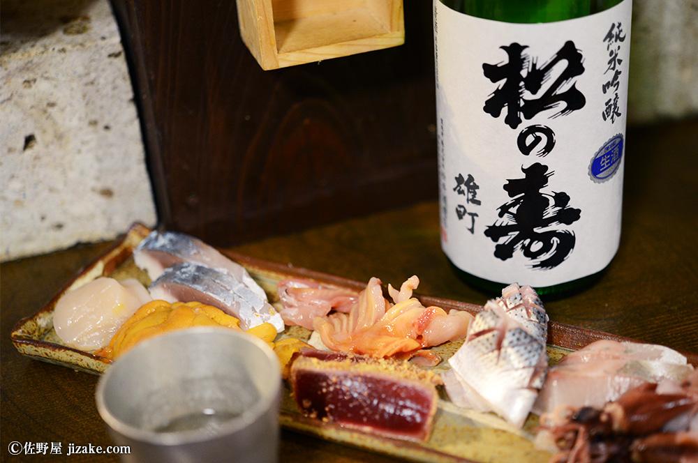 松の寿 松井酒造店 栃木県
