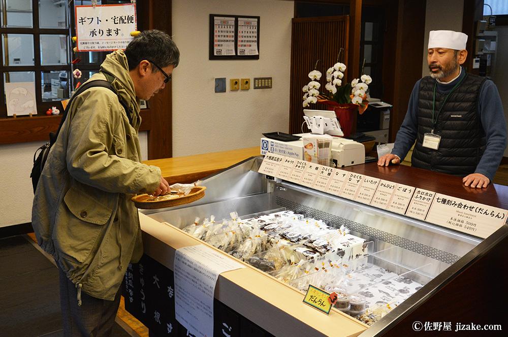 松の寿(まつのことぶき) 松井酒造店 栃木県