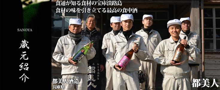 都美人 みやこびじん 日本酒