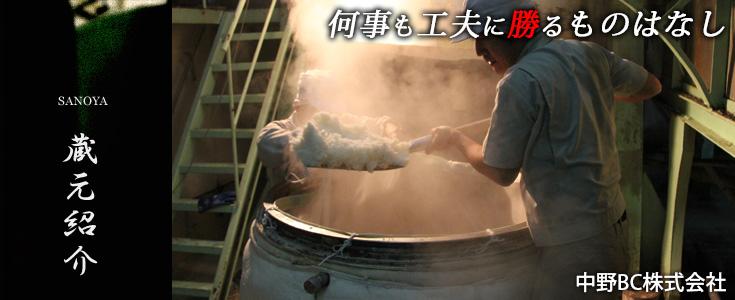 中野BC株式会社(なかのびーしー) 日本酒