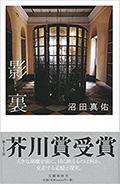 芥川賞受賞 「影裏」 沼田真佑 201708