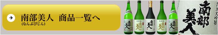 国内、海外で注目の酒蔵。南部美人(なんぶびじん) 株式会社南部美人 商品一覧へ