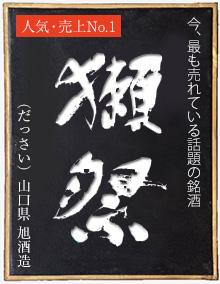 獺祭 だっさい 日本酒