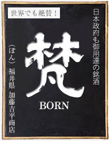 注目度No.1 日本政府御用達の銘酒 梵(ぼん)