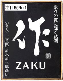 作 ざく 清水清三郎商店 日本酒