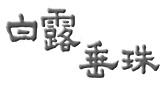白露垂珠(はくろすいしゅ) 竹の露