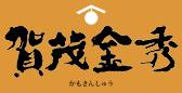 賀茂金秀(かもきんしゅう) 金光酒造