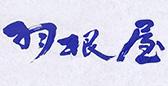 羽根屋(はねや) 富美菊酒造