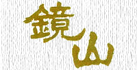 鏡山(かがみやま)小江戸鏡山酒造