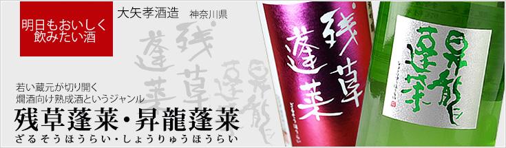 明日も飲みたくなる日本酒を目指して。神奈川の隠れた銘酒 昇龍蓬莱(しょうりゅうほうらい)