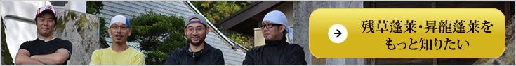 昇龍蓬莱(しょうりゅうほうらい)の詳しいご紹介