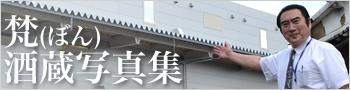梵(ぼん) 加藤吉平商店 酒蔵写真集