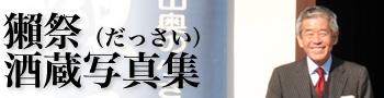 旭酒造 獺祭(だっさい) 酒蔵写真集