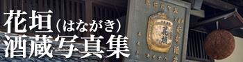 花垣 南部酒造場 酒蔵写真集