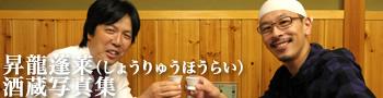 昇龍蓬莱 残草蓬莱 ざるそうほうらい 大矢孝酒造 酒蔵写真集