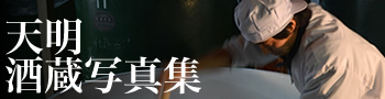 天明 曙酒造 酒蔵写真集