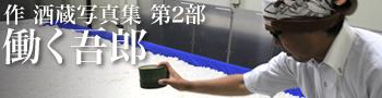 作 清水清三郎商店 酒蔵写真集
