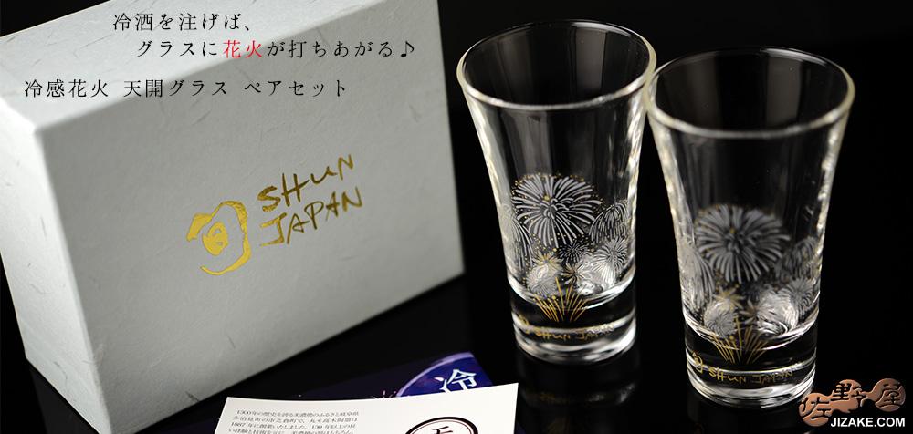 【箱入】冷感花火 天開グラス ペアセット