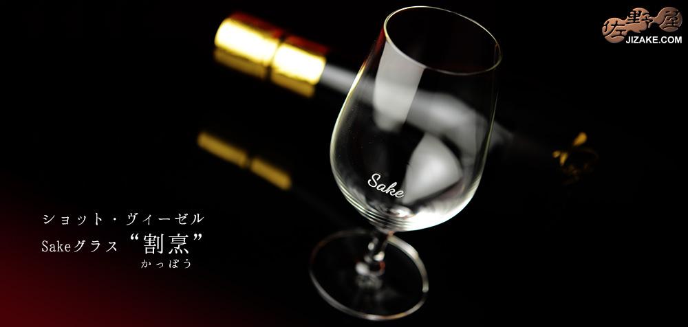 ショット・ツヴィーゼル Sakeグラス 割烹(かっぽう) 290cc
