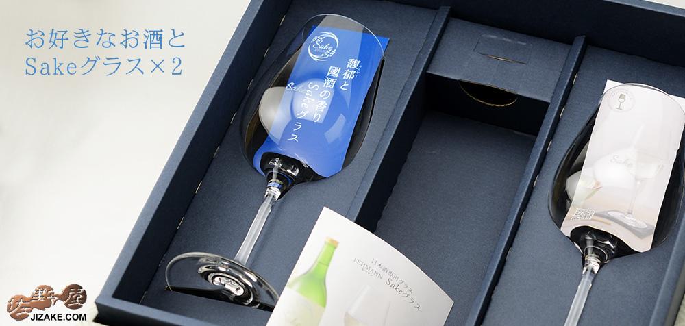 レーマン Sakeグラス 和み 720ml1本グラス2脚ギフトセット (包装付き) 【14】 1箱