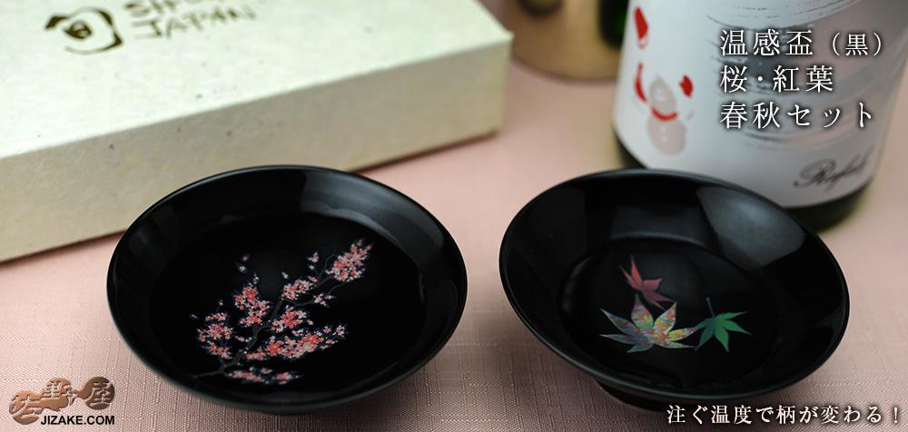 【箱入】温感盃(黒)桜・紅葉 春秋セット